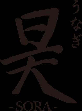 うなぎ 昊 -SORA-